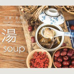 HERBAL SOUP PACK 药材养生汤包