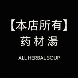ALL HERBAL SOUP 本店所有药材湯