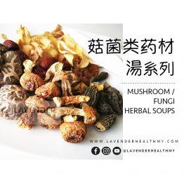 MUSHROOM HERBAL SOUP 菇菌类药材湯