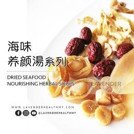 DRIED SEAFOOD HERBAL SOUP 海味药材湯