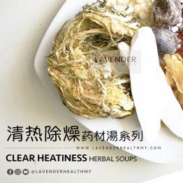 CLEAR HEATINESS HERBAL SOUP 清热除燥药材汤